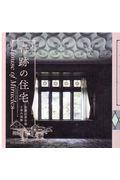 奇跡の住宅 / 旧渡辺甚吉邸と室内装飾