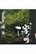 考えるキノコ 第2版 / 摩訶不思議ワールド