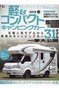 軽&コンパクトキャンピングカー 2019 春