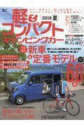 軽&コンパクトキャンピングカー 2019 夏