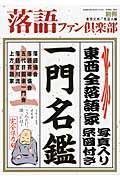 落語ファン倶楽部 別冊