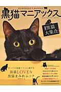 黒猫マニアックス / すべての黒猫ファンに捧げる黒猫LOVEな黒猫まみれムック