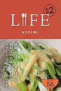LIFE副菜 2