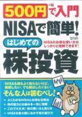 500円+税で入門NISAで簡単!はじめての株投資 / NISAのお得な使い方がしっかりと理解できます! 超トリセツ