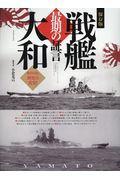 保存版戦艦大和最期の証言 / 生存者が語る歴史の真実!
