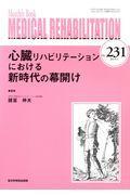 MEDICAL REHABILITATION No.231(2019.1) / Monthly Book