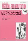 MEDICAL REHABILITATION No.248(2020.5) / Monthly Book