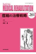 MEDICAL REHABILITATION No.261(2021.5) / Monthly Book