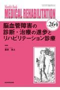 MEDICAL REHABILITATION No.264(2021.8) / Monthly Book
