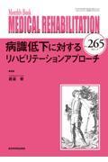 MEDICAL REHABILITATION No.265(2021.9) / Monthly Book