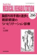 MEDICAL REHABILITATION No.266(2021.10) / Monthly Book
