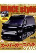 HIACE Style vol.75全