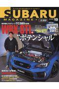 SUBARU MAGAZINE vol.19