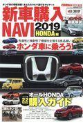 新車購入NAVI HONDA編 2019
