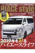 HIACE Style vol.76