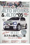 スズキアルトワークス&アルト 05