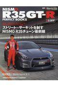 R35 GTーR PERFECT BOOK