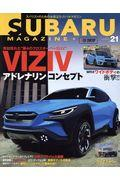 SUBARU MAGAZINE vol.21