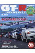 GTーR OWNERS FILE 9