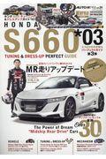 ホンダS660 *03