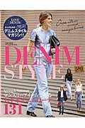 DENIM STYLE / One item snap magazine