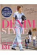 DENIM STYLE / One item snap magazine