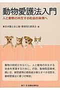 動物愛護法入門 / 人と動物の共生する社会の実現へ