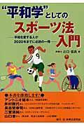 """""""平和学""""としてのスポーツ法入門 / 平和を愛する人が2020年までに必読の一冊"""