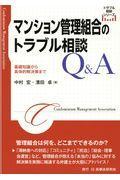 マンション管理組合のトラブル相談Q&A