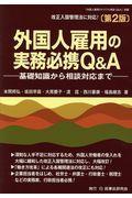 外国人雇用の実務必携Q&A 第2版