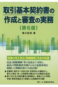 取引基本契約書の作成と審査の実務 第6版