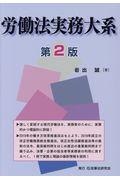 労働法実務大系 第2版