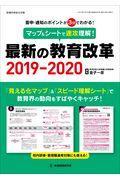 マップ&シートで速攻理解!最新の教育改革 2019ー2020 / 答申・通知のポイントが3分でわかる!