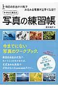 すずちゃん先生の写真の練習帳 / 休日のお出かけ先でみるみる写真が上手くなる!!