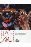 博多祇園山笠 夏の風 / 八田公子写真集