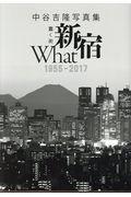蠢く街新宿 What1955ー2017 / 中谷吉隆写真集