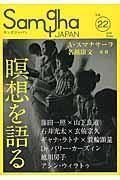 サンガジャパン vol.22