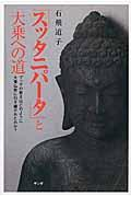 『スッタニパータ』と大乗への道 / ブッダの教えはどのように大乗仏教に引き継がれたのか?