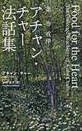 アチャン・チャー法話集 第1巻