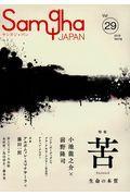 サンガジャパン vol.29