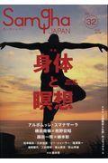 サンガジャパン Vol.32