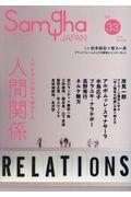 サンガジャパン Vol.33
