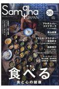 サンガジャパン Vol.35