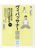 ヴィパッサナー瞑想 第4版 / 図解実践 自分を変える気づきの瞑想法