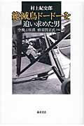 絶滅鳥ドードーを追い求めた男 / 空飛ぶ侯爵、蜂須賀正氏1903ー53