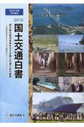 国土交通白書 2016 / 平成27年度年次報告
