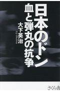 日本のドン血と弾丸の抗争