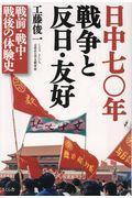 日中七〇年 戦争と反日・友好
