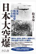 日本大空爆
