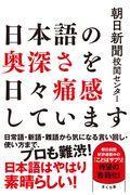 日本語の奥深さを日々痛感しています